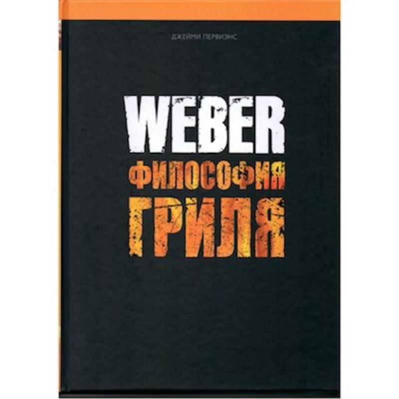 """Книга Weber """"Философия гриля"""""""