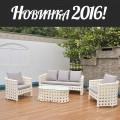 Дачная мебель KVIMOL KM-0008